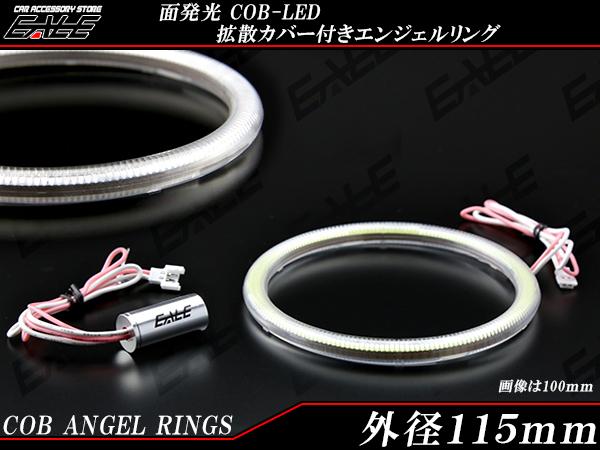 115mm COB LED カバー付き イカリング ホワイト/アンバー/レッド/ブルー/グリーン 12V/24V O-350/O-367/O-384/O-401/O-418