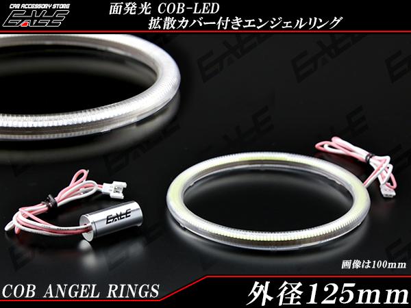 【ネコポス可】 125mm COB LED カバー付き イカリング ホワイト アンバー レッド ブルー グリーン 12V 24V O-352 O-369 O-386 O-403 O-420