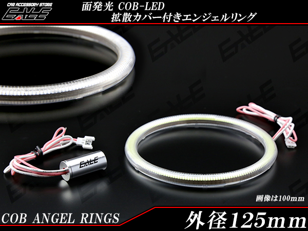 125mm COB LED カバー付き イカリング ホワイト/アンバー/レッド/ブルー/グリーン 12V/24V O-352/O-369/O-386/O-403/O-420