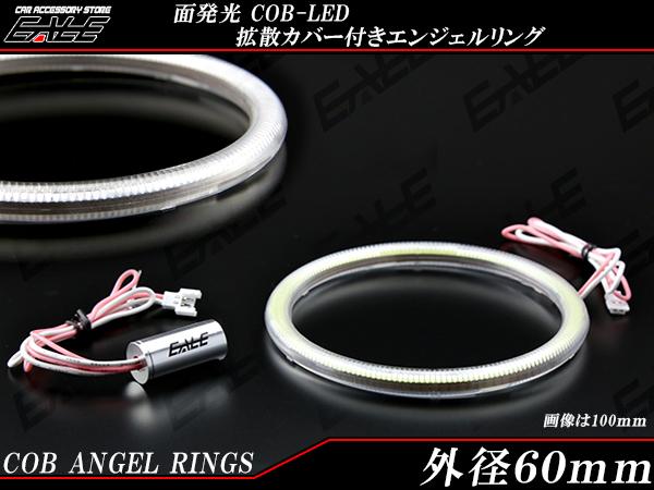 60mm COB LED カバー付き イカリング ホワイト/アンバー/レッド/ブルー/グリーン 12V/24V O-339/O-356/O-373/O-390/O-407