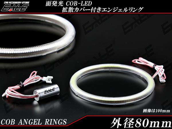 80mm COB LED カバー付き イカリング ホワイト/アンバー/レッド/ブルー/グリーン 12V/24V O-343/O-360/O-377/O-394/O-411