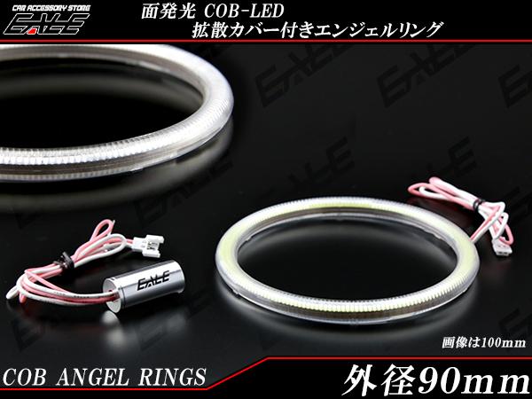 90mm COB LED カバー付き イカリング ホワイト/アンバー/レッド/ブルー/グリーン 12V/24V O-345/O-362/O-379/O-396/O-413