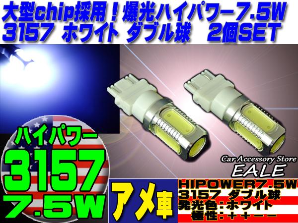 【ネコポス可】 3156 3157 兼用 7.5W ハイパワー LED バルブ ダブル球 ホワイト 発光 2個セット アメ車 等に D-5
