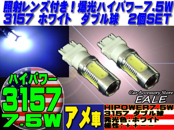 【ネコポス可】 3156 3157 兼用 プロジェクター 搭載 7.5W ハイパワー LED バルブ ダブル球 ホワイト 発光 2個セット アメ車 等に D-6