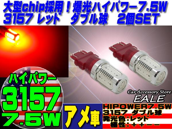 【ネコポス可】 3156 3157 兼用 7.5W ハイパワー LED バルブ ダブル球 レッド 発光 2個セット アメ車 等に D-7