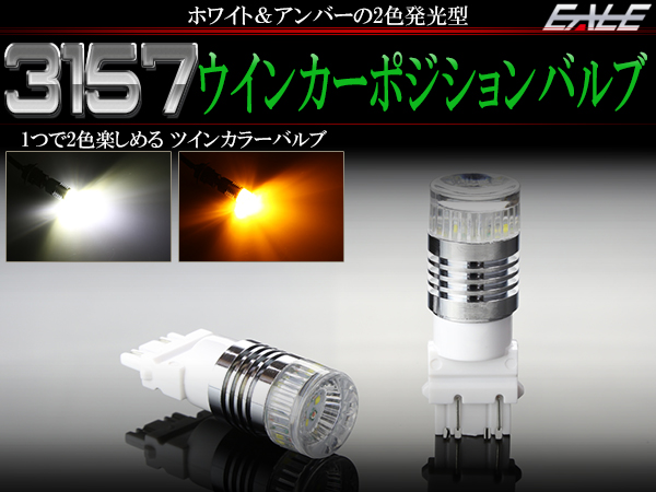 CREE アメ車 3157 2色 LED ウインカー ポジション バルブ D-9
