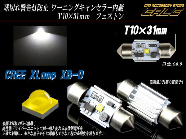 CREE XB-D 純白LEDキャンセラー内蔵T10×31mmフェストン ( E-100 )