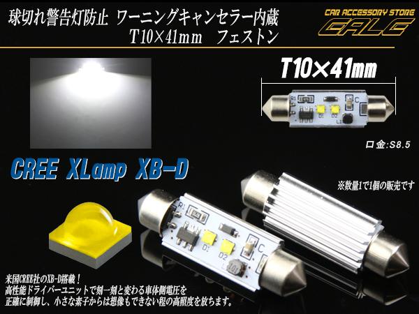 【ネコポス可】 CREE XB-D 純白LEDキャンセラー内蔵T10×41mmフェストン ( E-103 )