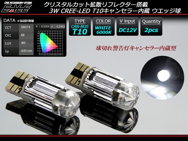 【ネコポス可】 CREE 3W拡散型キャンセラー内蔵 T10 LEDバルブ ホワイト ( E-105 )