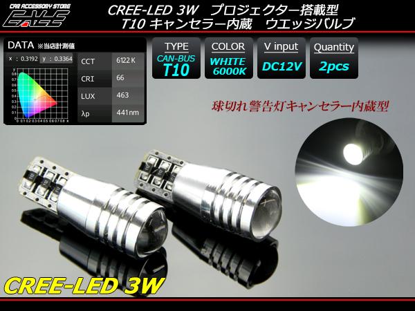 【ネコポス可】 3W CREE-LED キャンセラー内蔵 T10 LEDバルブ ホワイト ( E-109 )