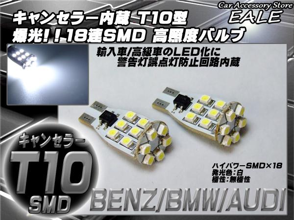【ネコポス可】 警告灯キャンセラー内蔵 T10 T16 ベンツ BMW アウディ 2個 ( E-11 )