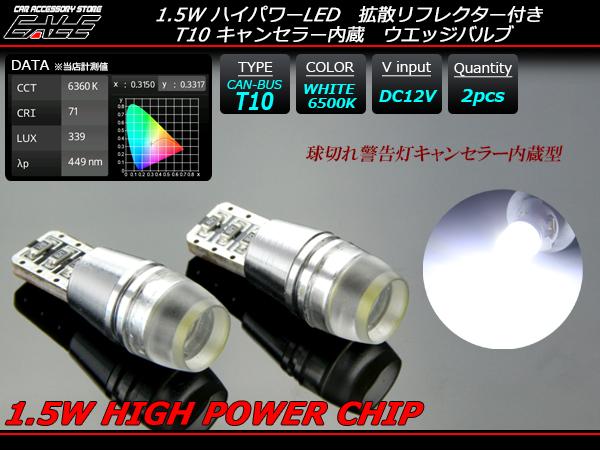 【ネコポス可】 1.5WハイパワーLED キャンセラー内蔵 T10ホワイトバルブ ( E-110 )