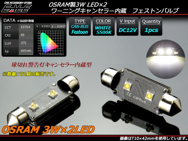 【ネコポス可】 OSRAM 3W×2基 T10×31mm~42mm キャンセラー内蔵LEDバルブ ( E-111 E-112 E-113 E-114 )