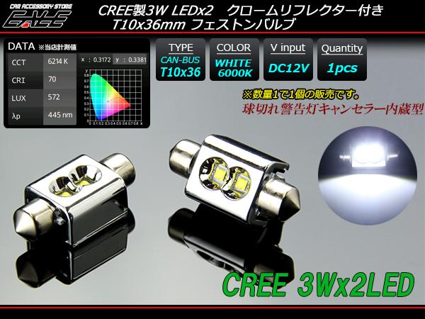 【ネコポス可】 米国CREE 3W×2基 T10×36mm キャンセラー内蔵LEDバルブ ( E-115 )