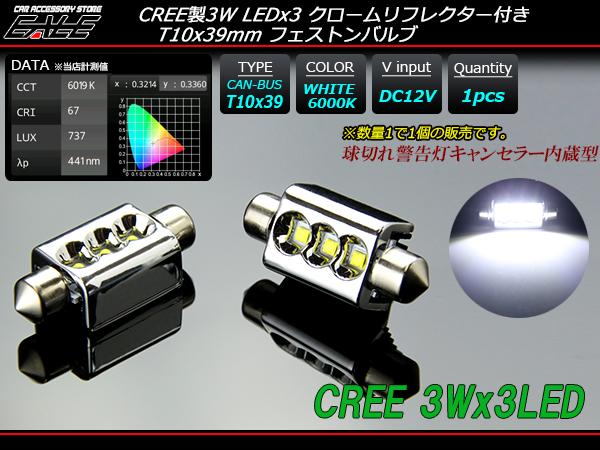 米国CREE 3W×3基 T10×39mm キャンセラー内蔵LEDバルブ ( E-116 )