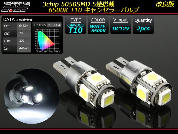 【ネコポス可】 ホワイト6500K 5SMD警告灯キャンセラー内蔵 T10ウエッジ球 ( E-117 )