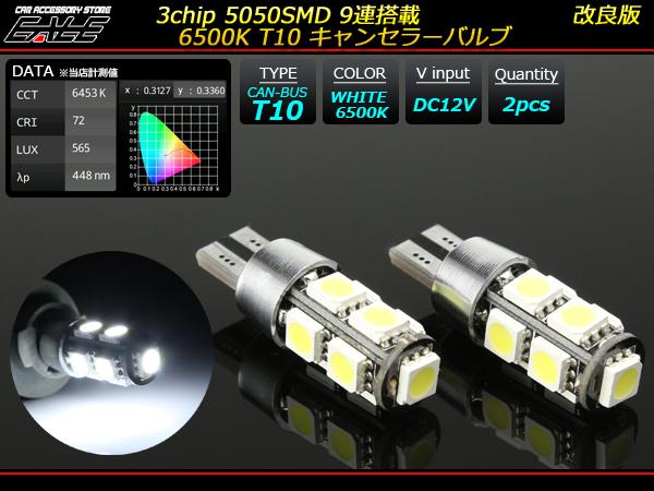 【ネコポス可】 ホワイト6500K 9SMD警告灯キャンセラー内蔵 T10ウエッジ球 ( E-118 )