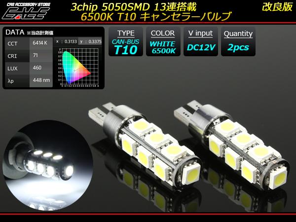 【ネコポス可】 ホワイト6500K 13SMD警告灯キャンセラー内蔵T10ウエッジ球 ( E-119 )