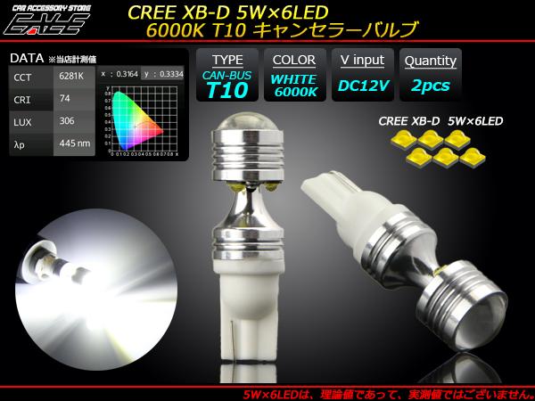 【ネコポス可】 高輝度 6000K CREE XB-D 5W×6LED キャンセラー内蔵バルブ ( E-122 )
