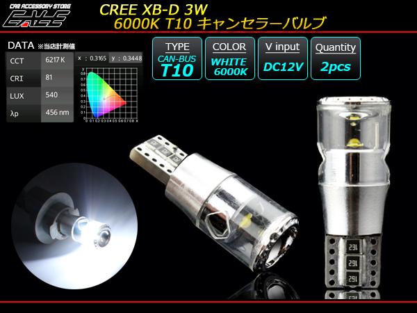 【ネコポス可】 T10キャンセラー内蔵ウエッジ球 超拡散 CREE XB-D 3W LED ( E-123 )