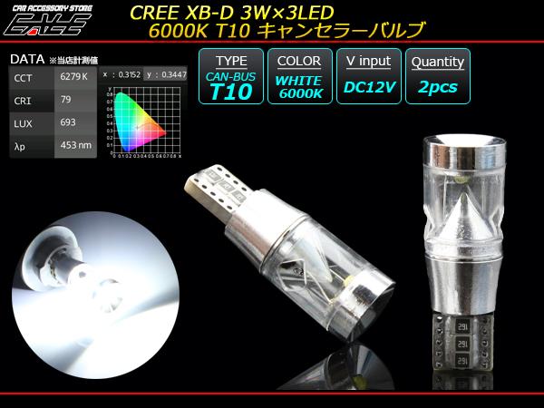 【ネコポス可】 CREE 3W×3LED超拡散6000K T10キャンセラー内蔵ウエッジ球 ( E-124 )