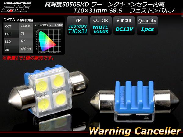 キャンセラー T10×31mm S8.5 LED フェストンバルブ 6500K ( E-125 )