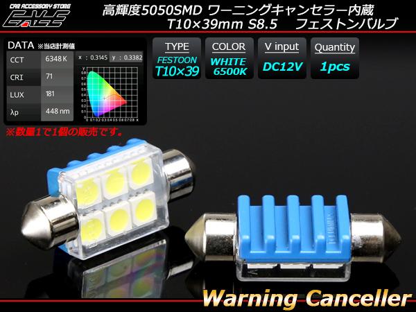 キャンセラー T10×39mm S8.5 LEDフェストンバルブ6500K ( E-127 )