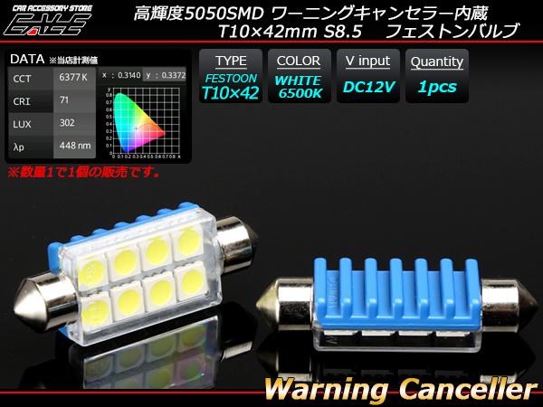 キャンセラー T10×41-42mm S8.5 LED フェストンバルブ ( E-128 )