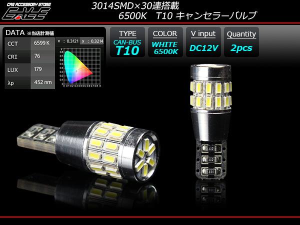 T10 ウエッジ球 警告灯 キャンセラー 内蔵 ホワイト 6500K 30SMD ( E-130 )