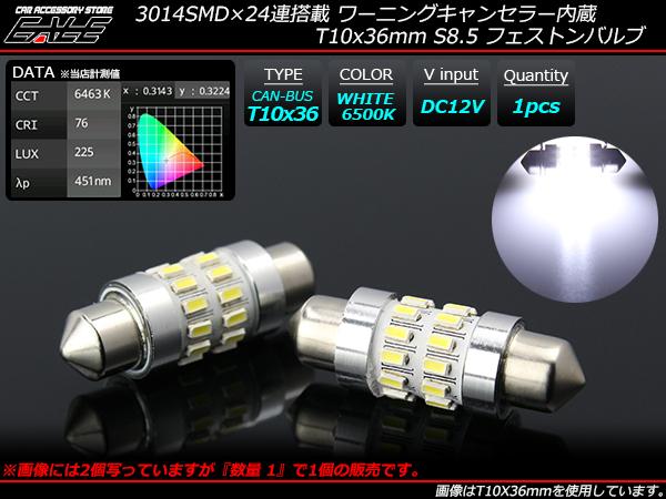 【ネコポス可】 キャンセラー T10×36-37mm S8.5 LED フェストン ホワイト ( E-132 )