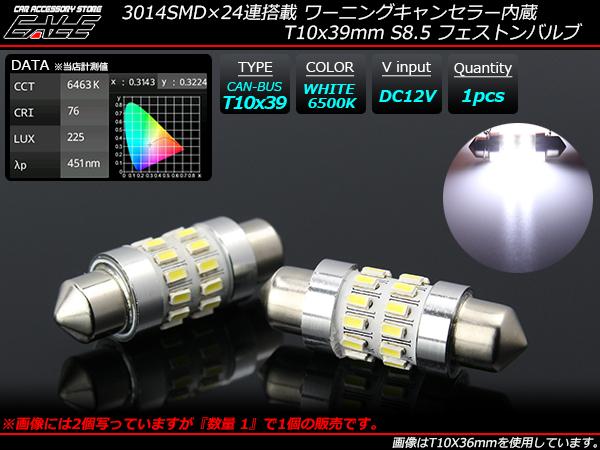 キャンセラー T10×39mm S8.5 LED フェストン ホワイト ( E-133 )