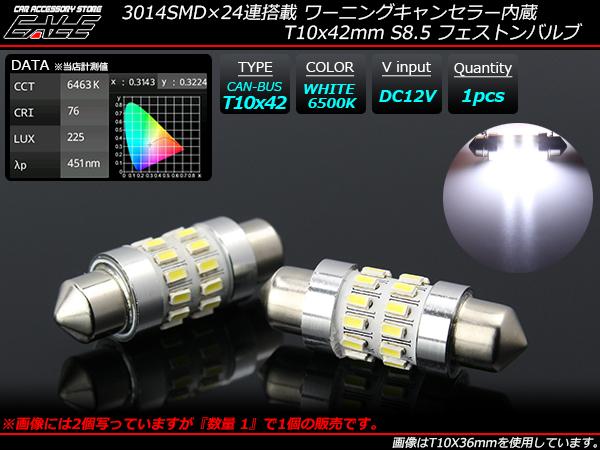 キャンセラー T10×41-42mm S8.5 LED フェストン ホワイト ( E-134 )