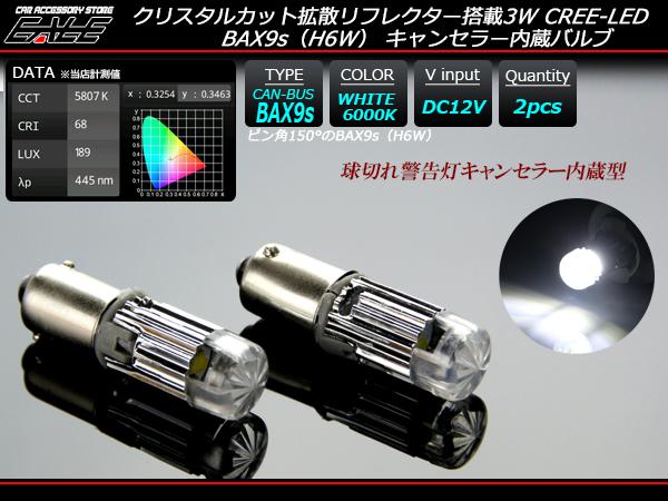 【ネコポス可】 CREE 3W キャンセラー内蔵 BAX9s H6W LEDバルブ ホワイト E-135