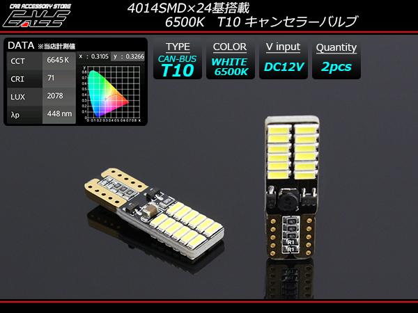 T10 LEDウエッジバルブ キャンセラー内蔵 無極性 ホワイト E-136