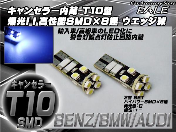 警告灯キャンセラー内蔵 T10 T16 ベンツ BMW アウディ 2個 ( E-15 )
