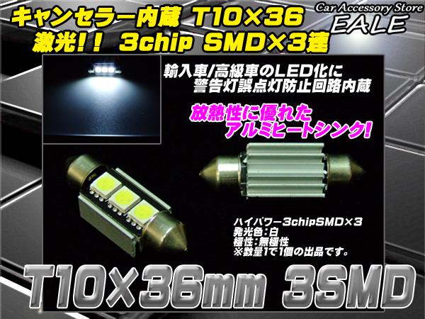警告灯キャンセラー 内蔵 T10×36 mm 37mm BENZ BMW AUDI ( E-17 )