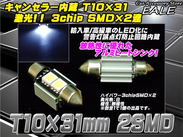 【ネコポス可】 警告灯キャンセラー 内蔵 T10×31mm BENZ BMW AUDI ( E-18 )