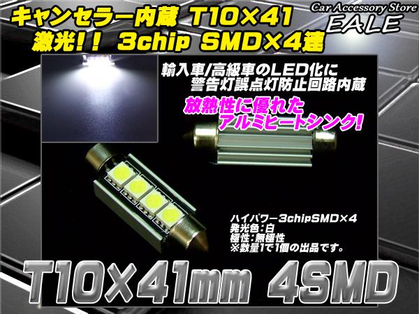 【ネコポス可】 警告灯キャンセラー 内蔵 LED T10×41mm BENZ BMW AUDI  ( E-21 )
