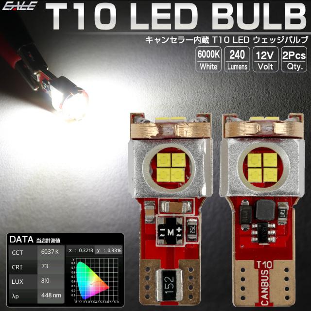 【ネコポス可】 T10 LEDバルブ 球切れ警告キャンセラー 内蔵 6000k ホワイト ウェッジ バルブ 2個セット E-23