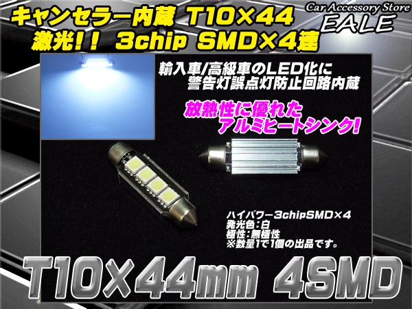 警告灯キャンセラー内蔵 4SMD T10×44mm BENZ BMW AUDI ( E-27 )