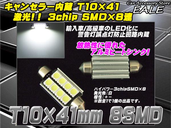 【ネコポス可】 警告灯キャンセラー内蔵 LED T10×41mm BENZ BMW AUDI ( E-28 )