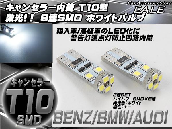 【ネコポス可】 警告灯キャンセラー内蔵 2個 T10 T16 ベンツ BMW アウディ ( E-29 )