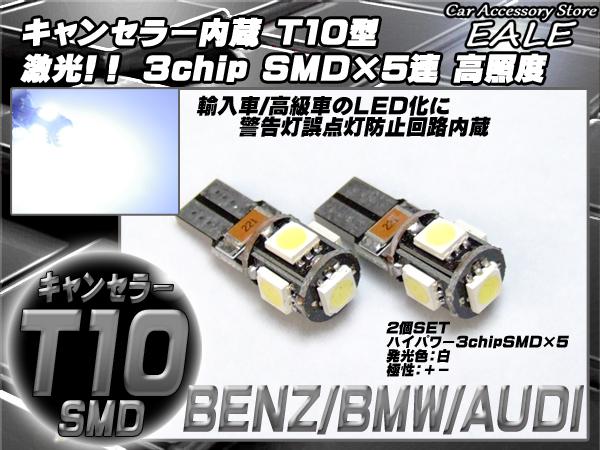 【ネコポス可】 警告灯キャンセラー内蔵 T10 T16 ベンツ BMW アウディ 2個 ( E-3 )