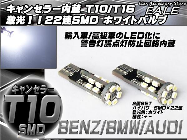警告灯キャンセラー内蔵 2個 T10 T16 ベンツ BMW アウディ ( E-31 )