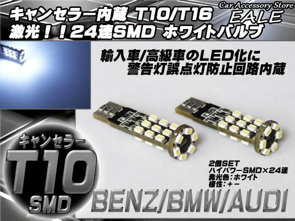 警告灯キャンセラー内蔵 2個 T10 T16 ベンツ BMW アウディ ( E-32 )