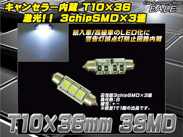 【ネコポス可】 警告灯キャンセラー内蔵 T10×36mm 37mm ベンツ BMW AUDI ( E-34 )