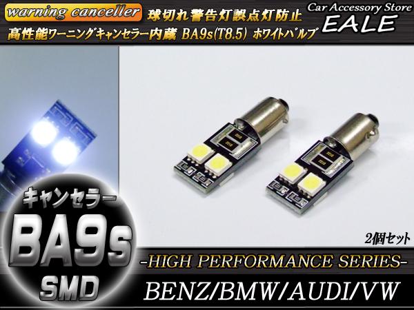 警告灯キャンセラー内蔵 2個 T8.5 BA9s ベンツBMWアウディ ( E-36 )