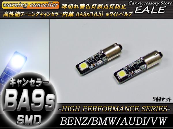 警告灯キャンセラー内蔵 2個 T8.5 BA9s ベンツBMWアウディ ( E-37 )