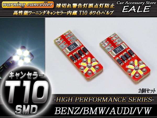 警告灯キャンセラー内蔵 2個 T10 T16 ベンツ BMW アウディ ( E-38 )