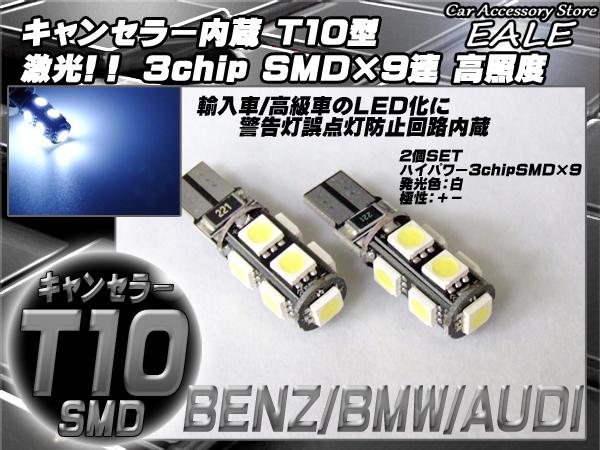 【ネコポス可】 警告灯キャンセラー内蔵 T10 T16 ベンツ BMW アウディ 2個 ( E-4 )